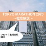 東京マラソン広告