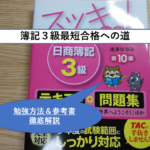 簿記3級参考書
