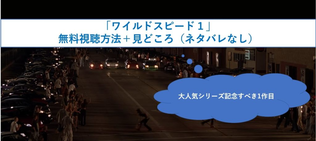 ワイルドスピード1映画