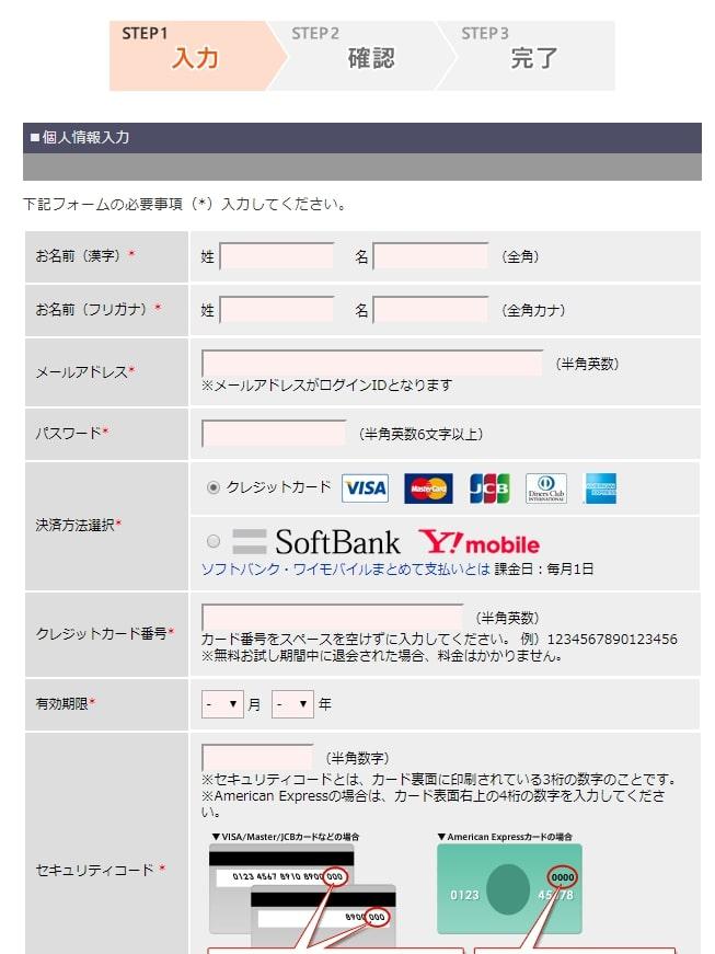 TSUTAYA TV登録方法