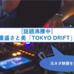 DJする人