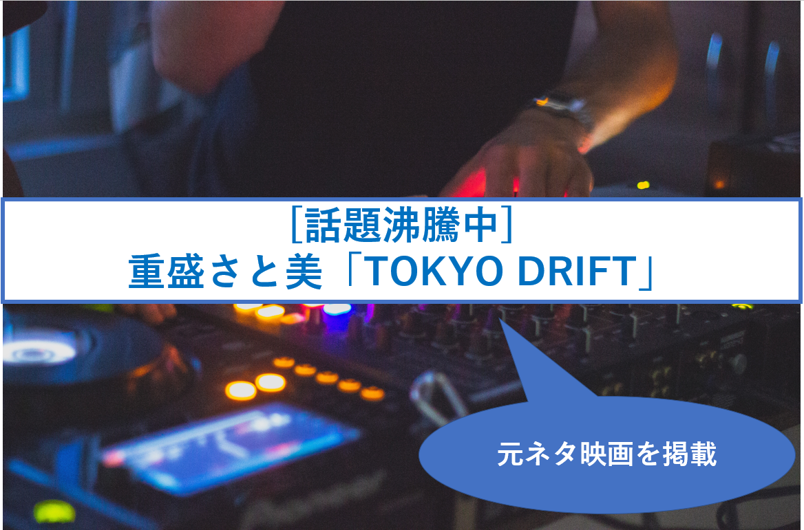 歌詞 東京 ドリフト