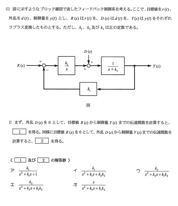 エネルギー管理士課目Ⅱ問題
