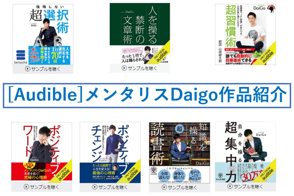 Daigo本